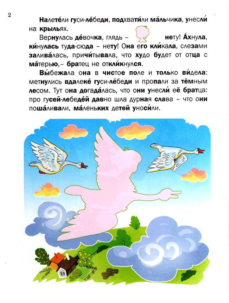 Сказка гуси лебеди своими руками фото 123