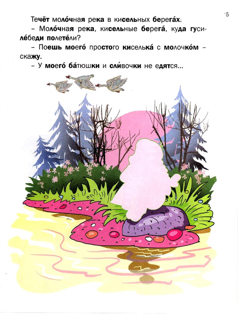 Сказка гуси лебеди своими руками фото 236