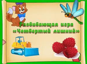 Логические печетные игры для детей младшего возраста