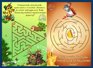 Игры на развитие логического мышления - лабиринты