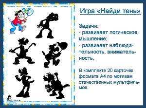 Печатные детские игры развивающие логигу