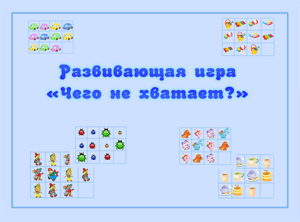 Развивающая игра для детей младшего возраста