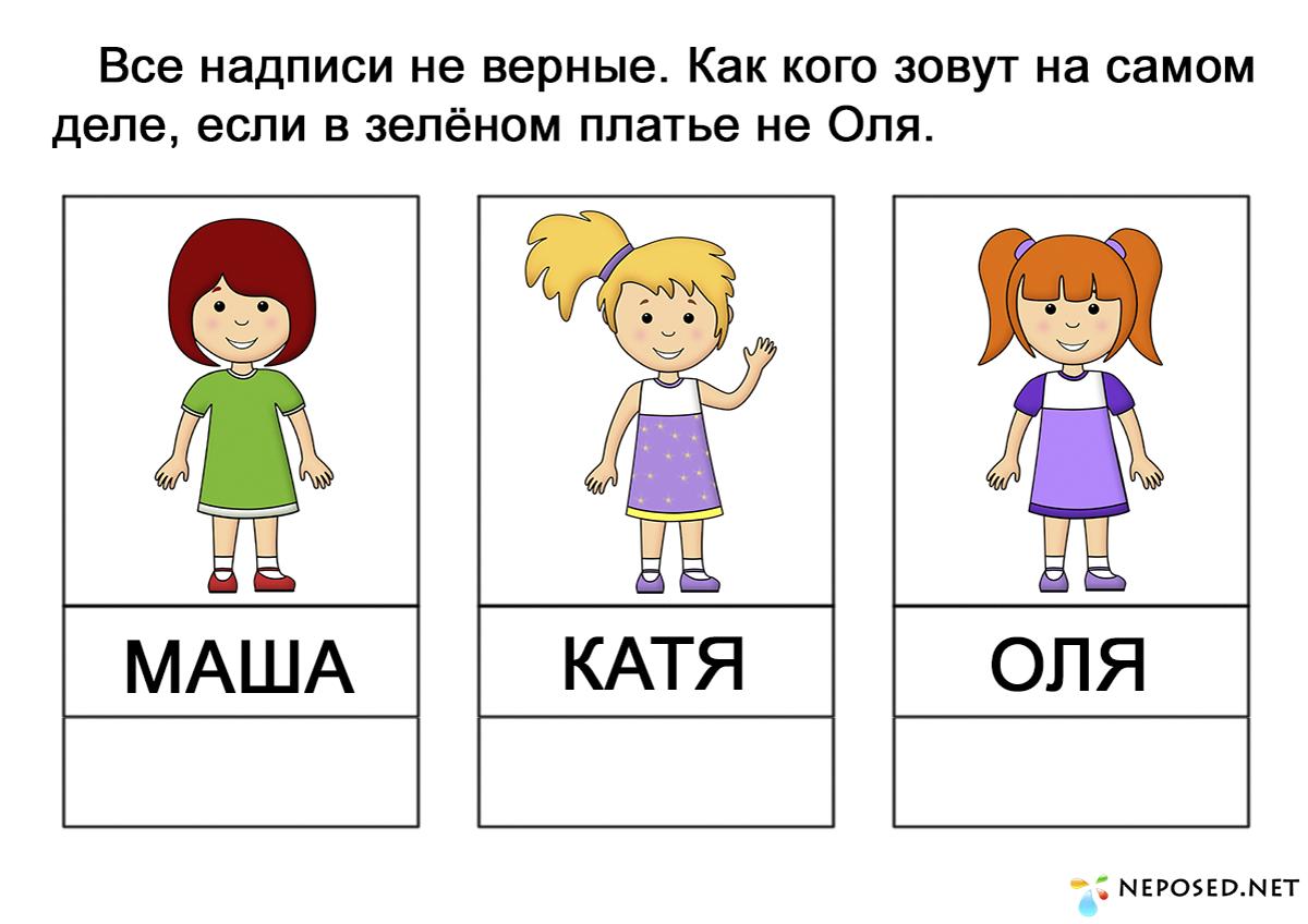 задачи на логику для детей 4 8 лет