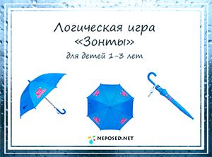игра для развития мышления зонты