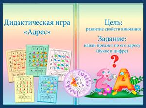 Дидактическая печатная развивающая детская игра