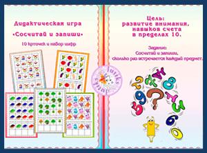 Печатная игра для детей на развитие навыков счета
