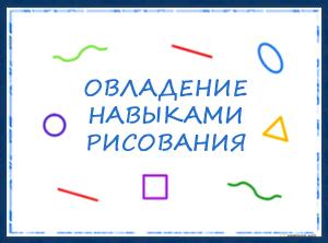 прописи для дошкольников скачать