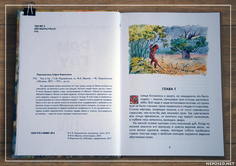 Книга рам и гау описание