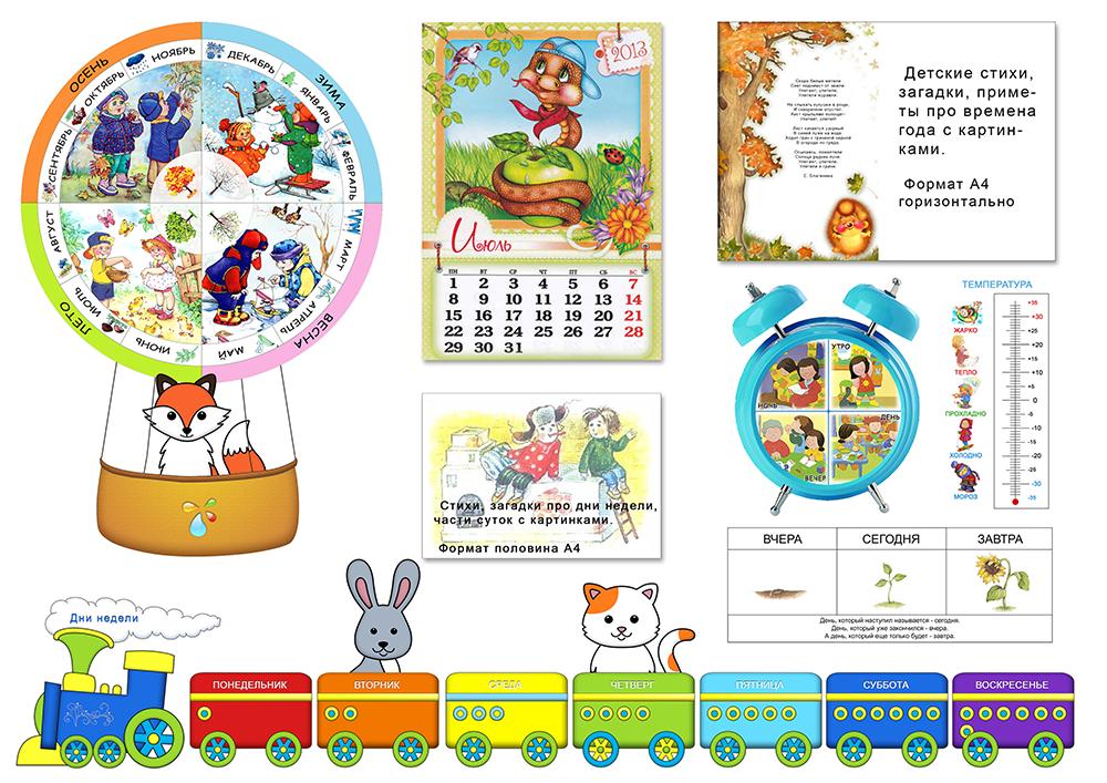 календарь в картинках природный