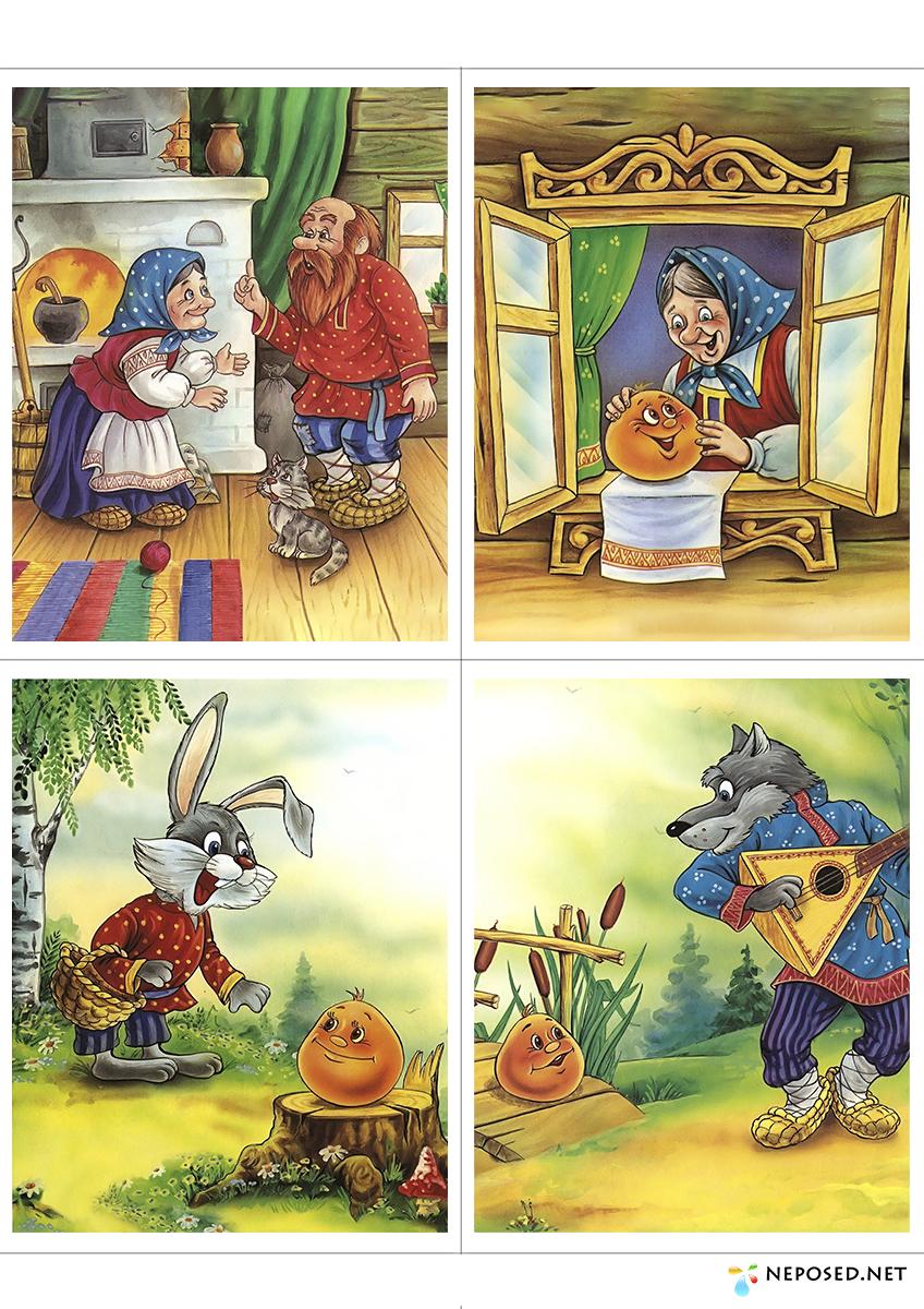 Сюжетные картинки для пересказа сказки