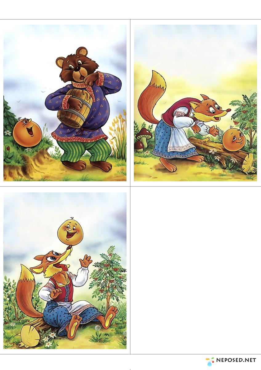 Иллюстрации к сказке колобок по порядку