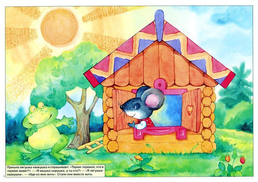 Детские рисунки из сказки теремок