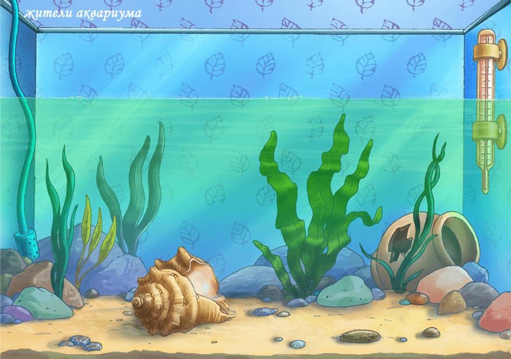 Поздравление партнеров, аквариум картинки для детей на прозрачном фоне