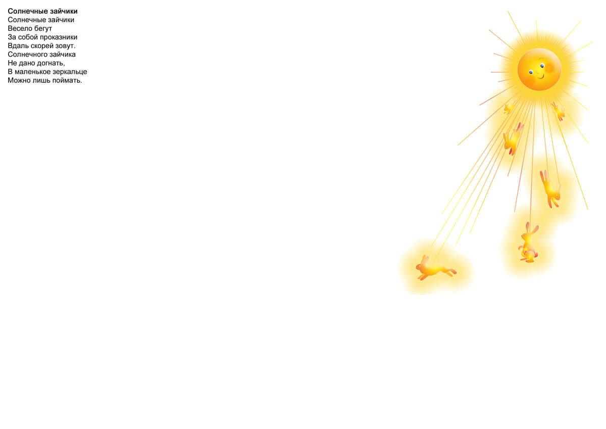 Солнечный зайчик картинки с надписями, рождеству для детей