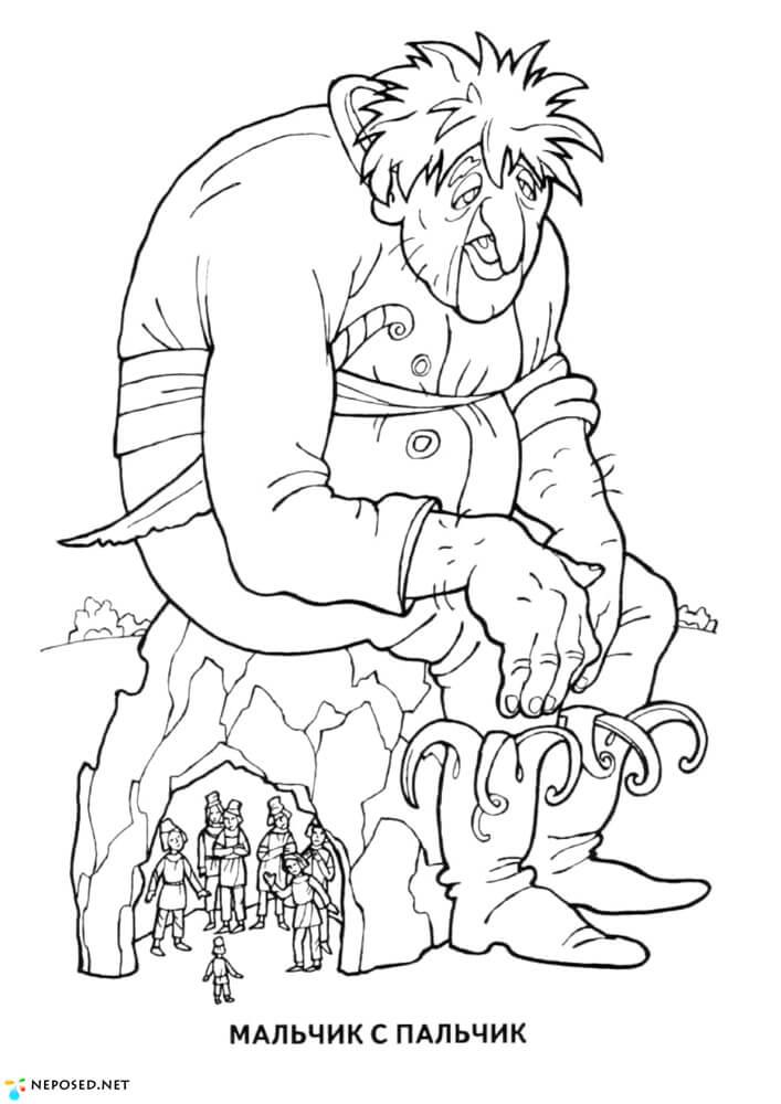 Раскраска Сказка О Глупом Мышонке