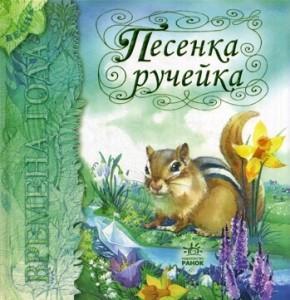 стихи и рассказы о весне для детей