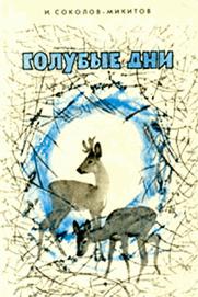 sokolov-golubie-dni