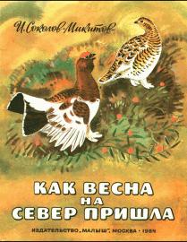 sokolov-mikitov-kak-vesna-prishla