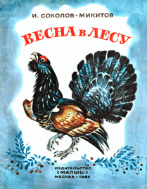 sokolov-mikitov-vesna-v-lesu1