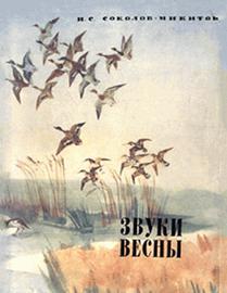 sokolov-mikitov-zvuki-vesni