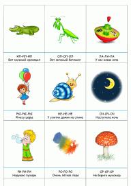 чистоговорки для развития речи у детей